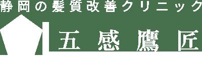 静岡の髪質改善クリニック