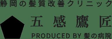 静岡の髪質改善クリニック五感鷹匠PRODUCED BY 髪の病院