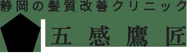 静岡の髪質改善クリニック五感鷹匠
