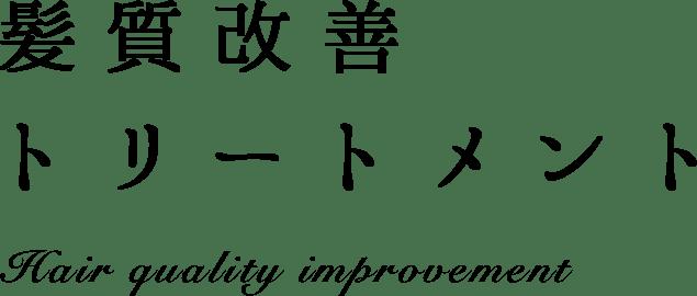 髪質改善トリートメントHair quality improvement